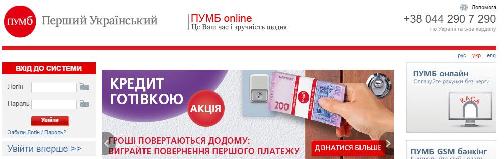 интернет банкинг банка ПУМБ