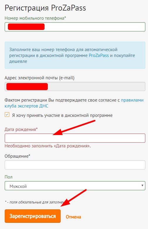 Завершении регистрации в личном кабинете бонусной программы DNS