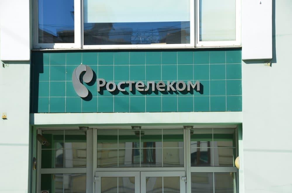 офис Ростелеком