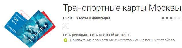 приложение транспотрные карты москвы для андроид
