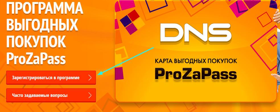 кнопка с регистрацией в программе dns прозапас