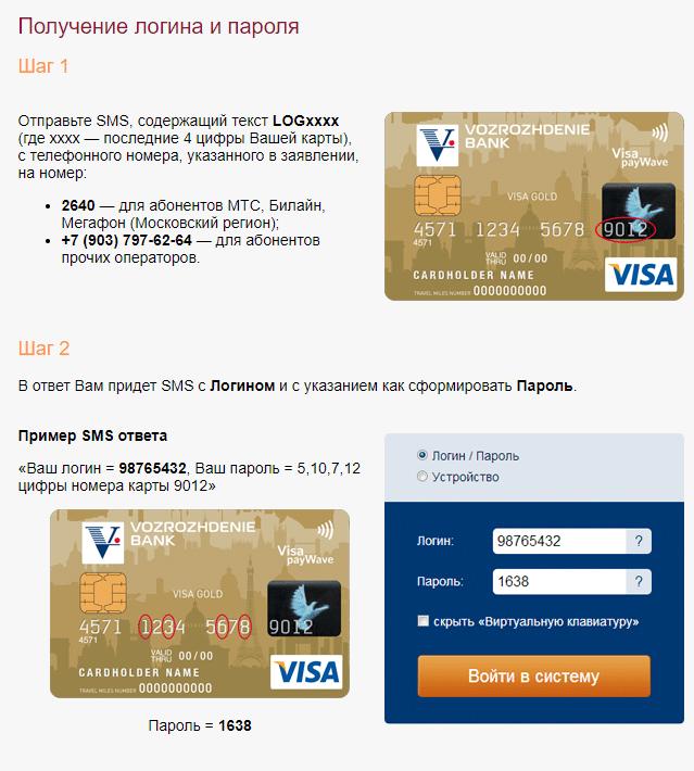 банк возрождение: как получить логин и пароль для входа в личный кабинет