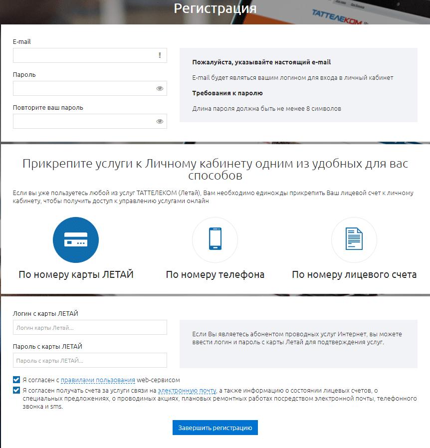 Окно регистрации в личном кабинете сотового оператора Летай