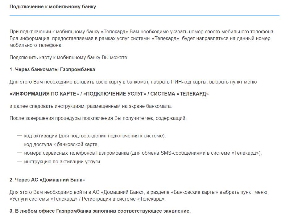 """Как подключить мобильный банк """"Телекард"""" Газпром"""
