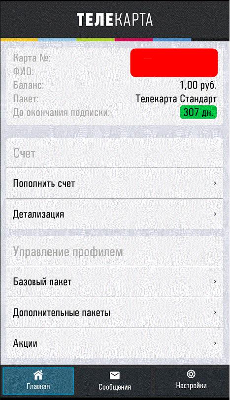 Так выглядит мобильное приложение Телекарта
