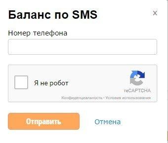 по номеру телефона