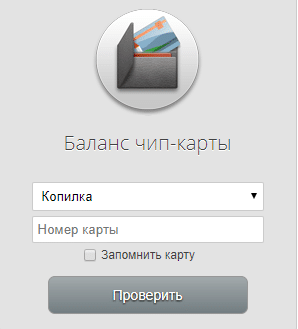 как проверить остаток на счете карты Копилка Красноярск