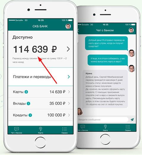 мобильное приложения для скб банка