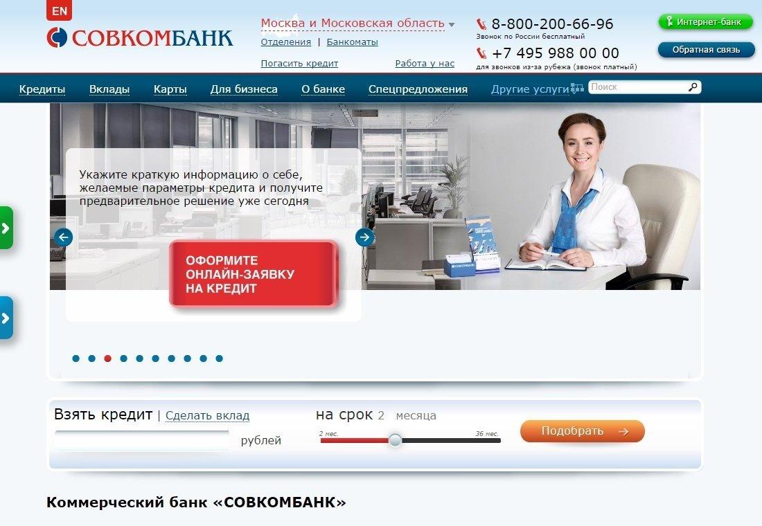 Изображение - Как проверить баланс карты халва sovcombank-site