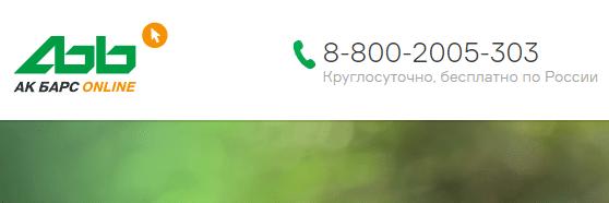телефон акбарс банка