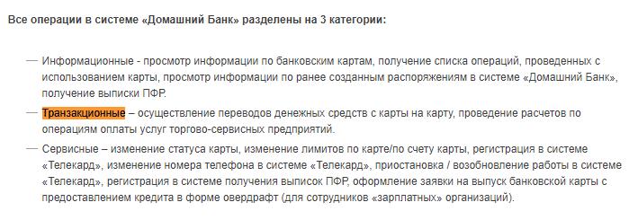 Профиль карты Газпромбанк транзакционные
