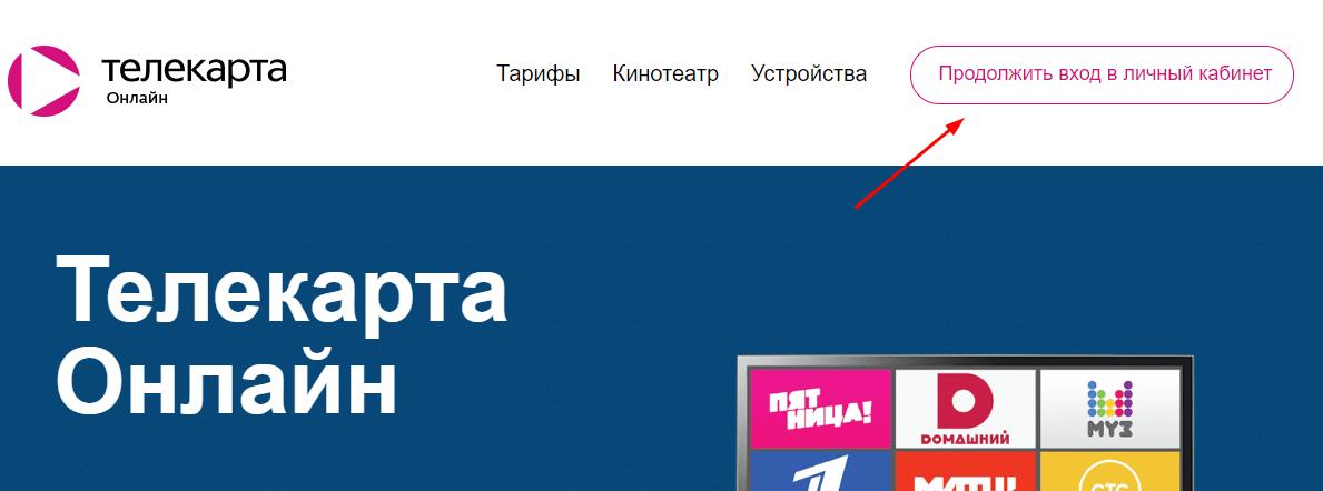 вход в личный кабинет Телекарта онлайн на официальном сайте